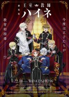 The Royal Tutor Movie